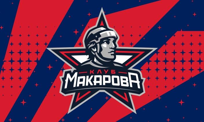 Клуб макарова ночная хоккейная лига какие в сочи есть ночные клубы